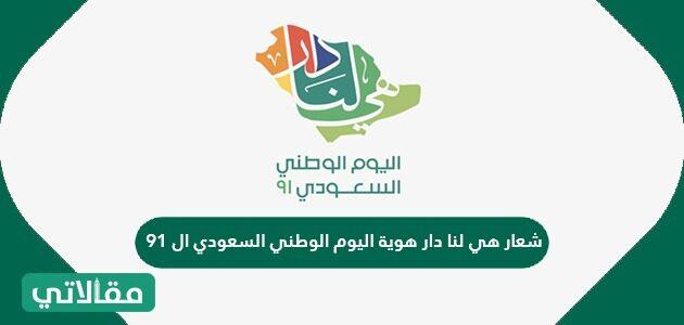 شعار هي لنا دار هوية اليوم الوطني السعودي 91