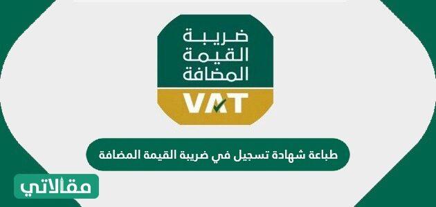 طباعة شهادة تسجيل في ضريبة القيمة المضافة