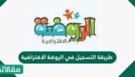 طريقة التسجيل في الروضة الافتراضية السعودية 1443 – 2021