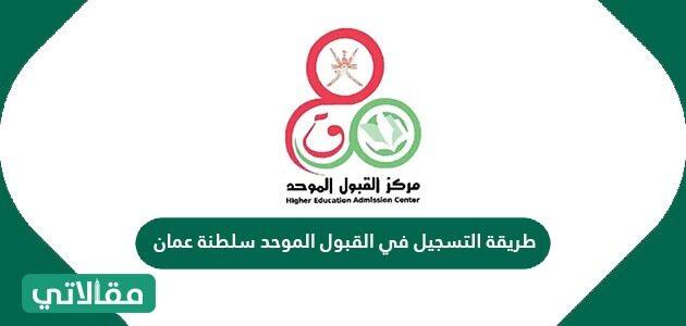 طريقة التسجيل في القبول الموحد سلطنة عمان