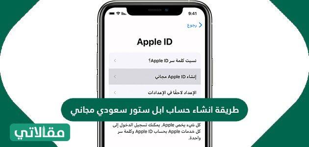 طريقة انشاء حساب ابل ستور سعودي مجاني