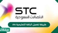 طريقة تفعيل الباقة التعليمية STC