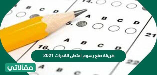 طريقة دفع رسوم امتحان القدرات 2021