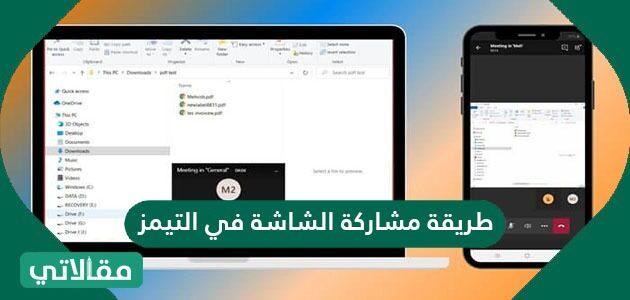 طريقة مشاركة الشاشة في التيمز