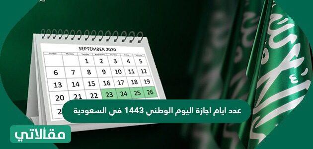عدد ايام اجازة اليوم الوطني 1443 في السعودية