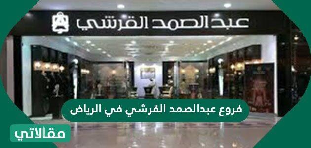 فروع عبدالصمد القرشي في الرياض