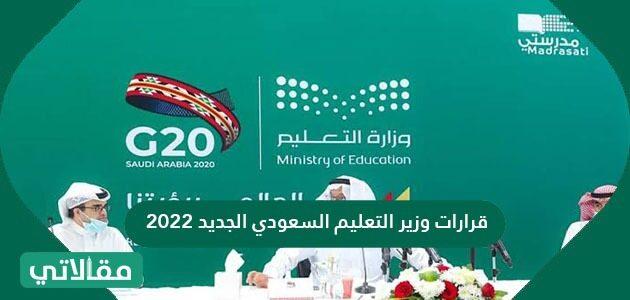 قرارات وزير التعليم السعودي الجديد 2022