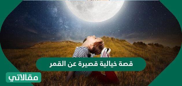 قصة خيالية قصيرة عن القمر