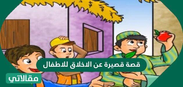 قصة قصيرة عن الاخلاق للاطفال