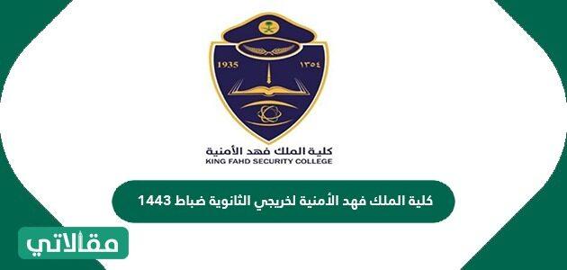 كلية الملك فهد الأمنية لخريجي الثانوية ضباط 1443