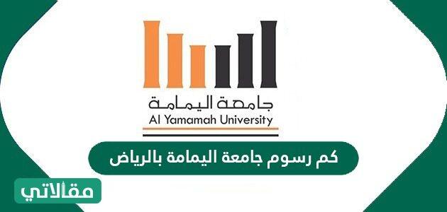 كم رسوم جامعة اليمامة بالرياض 1443