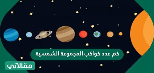 كم عدد كواكب المجموعة الشمسية؟