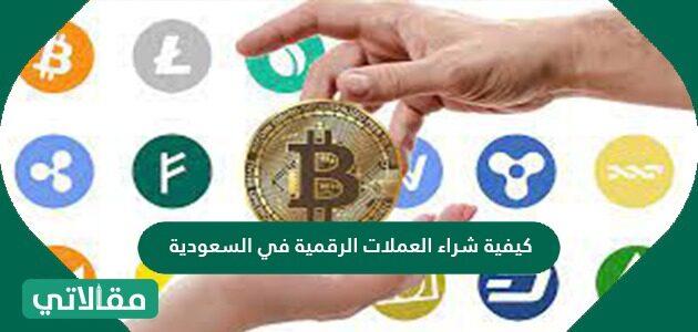 كيفية شراء العملات الرقمية في السعودية