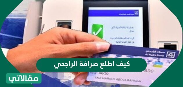 كيف اطلع بطاقة صراف الراجحي .. خطوات تفعيل بطاقة صراف الراجحي