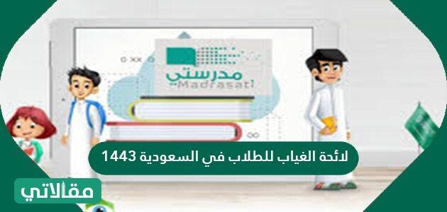 لائحة الغياب للطلاب في السعودية 1443