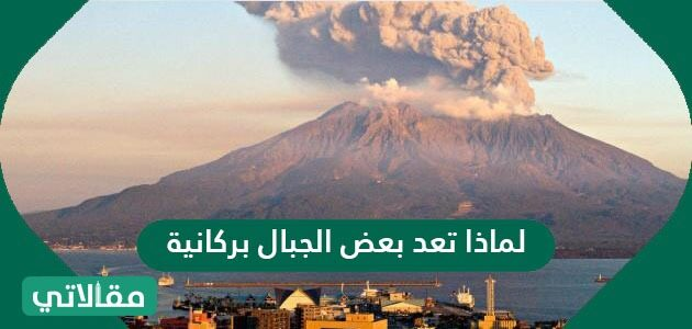 لماذا تعد بعض الجبال بركانية