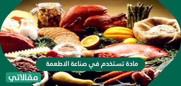 مادة تستخدم في صناعة الاطعمة