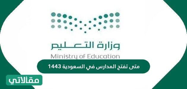 متى تفتح المدارس في السعودية 1443