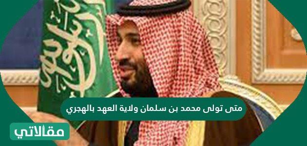 متى تولى محمد بن سلمان ولاية العهد بالهجري