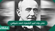 متى ولد امير الشعراء أحمد شوقي
