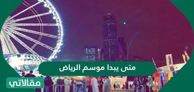 متى يبدا موسم الرياض 1443 .. وما هي اهم الفعاليات التي يتضمنها 2021