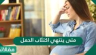 متى ينتهي اكتئاب الحمل