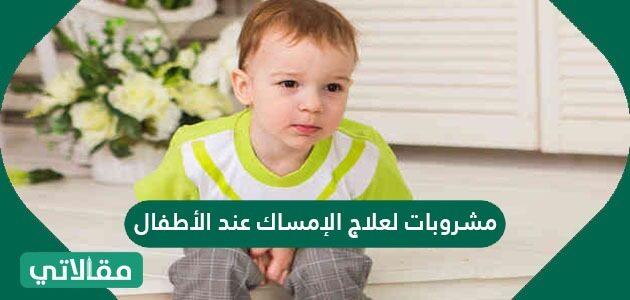 مشروبات لعلاج الإمساك عند الأطفال