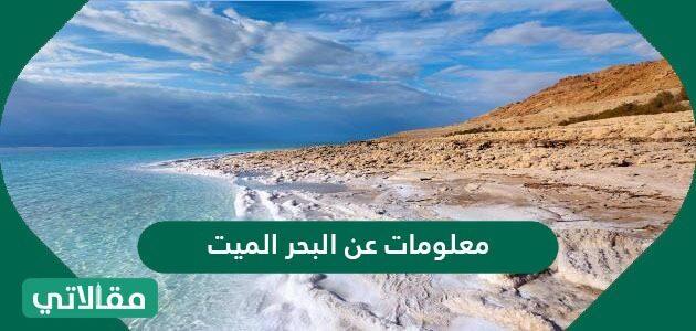 معلومات عن البحر الميت وطبيعته والسبب وراء تسميته بهذا الاسم