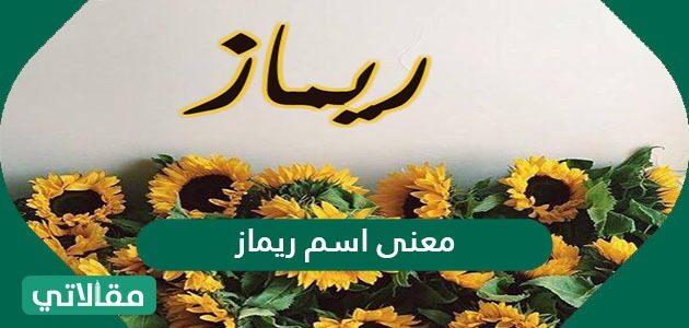 معنى اسم ريماز وحكم تسميته في الاسلام