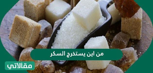 من اين يستخرج السكر
