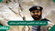 من هو نايف الظفيري الضابط في رشاش وما أهم المعلومات عنه