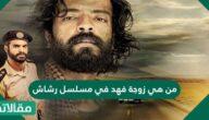 من هي زوجة فهد في مسلسل رشاش وهل سيقتل رشاش زوجة الضابط