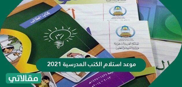 موعد استلام الكتب المدرسية 2021/1443