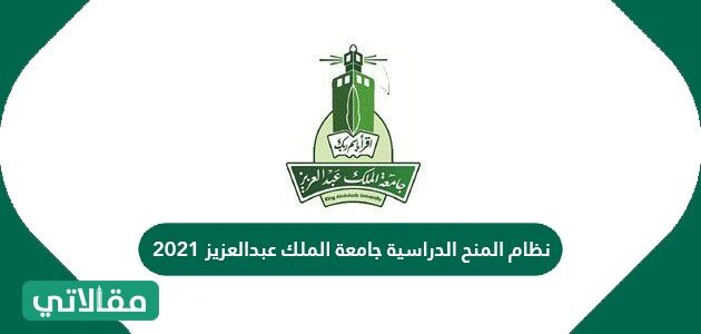 نظام المنح الدراسية جامعة الملك عبدالعزيز 2021