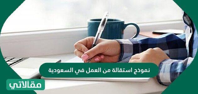 نموذج استقالة من العمل في السعودية