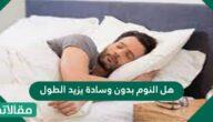 هل النوم بدون وسادة يزيد الطول