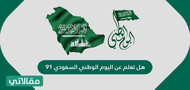 هل تعلم عن اليوم الوطني السعودي 91