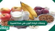 وصفات لزيادة الوزن في مدة قصيرة