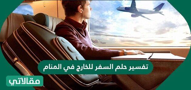 تفسير حلم السفر للخارج في المنام