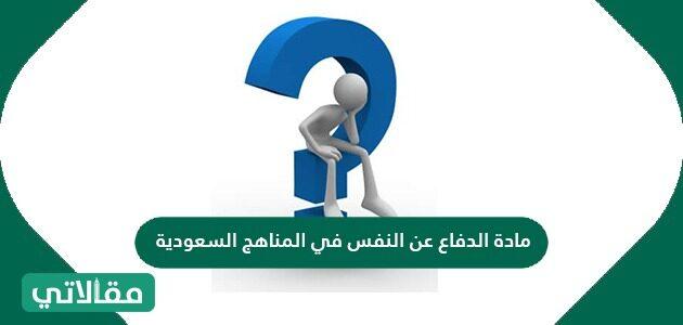 مادة الدفاع عن النفس في المناهج السعودية