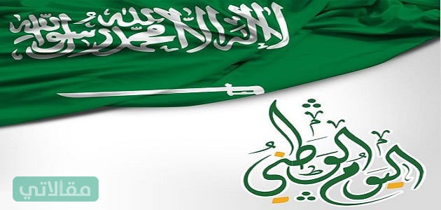 رسومات اليوم الوطني السعودي للأطفال