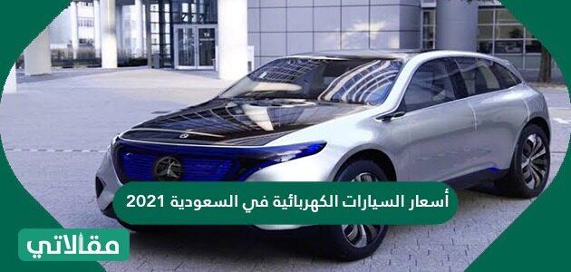 أسعار السيارات الكهربائية في السعودية 2021