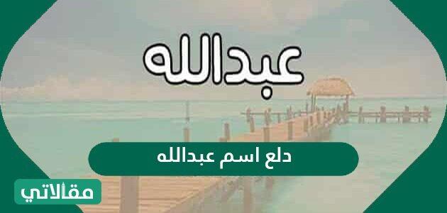 دلع اسم عبدالله