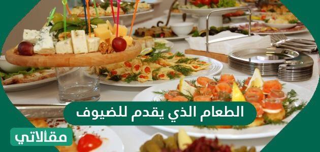 الطعام الذي يقدم للضيوف
