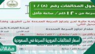 أسعار المخالفات المرورية السرعة في السعودية 1443