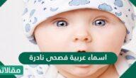 أسماء عربية فصحى نادرة
