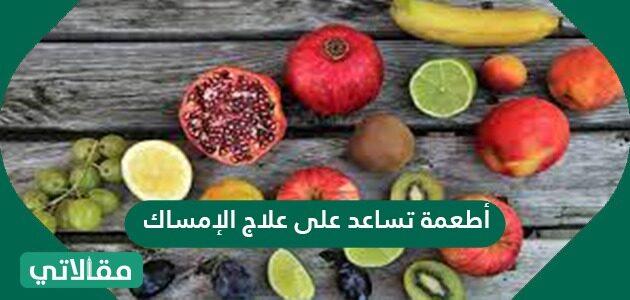 أطعمة تساعد على علاج الإمساك