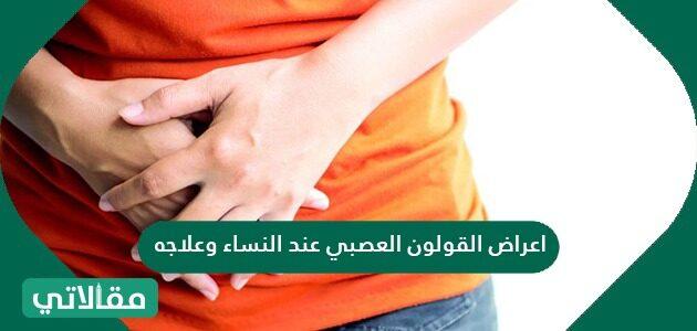 أعراض القولون العصبي عند النساء وعلاجه