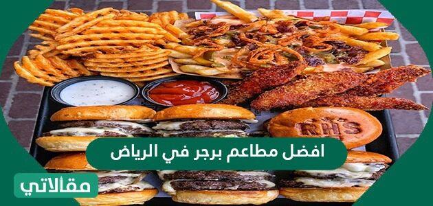 أفضل مطاعم برجر في الرياض