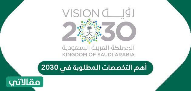 أهم التخصصات المطلوبة في 2030